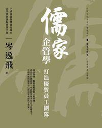 儒家企管學:打造優質員工團隊