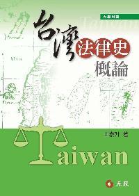 台灣法律史概論