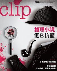 Clip [ISSUE 021]:推理小說 低B抗體