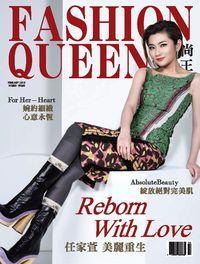 FASHION QUEEN時尚女王雜誌 [第102期]:任家萱 美麗重生REBORN WITH LOVE