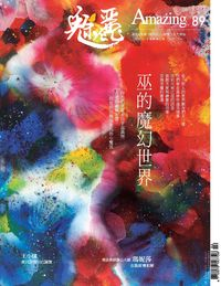 魅麗Amazing [第89期]:巫的魔幻世界