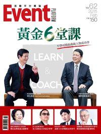 活動平台雜誌 [第62期]:黃金6堂課