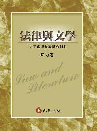 法律與文學:以中國傳統戲劇為材料