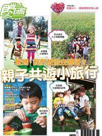 食尚玩家 雙周刊 2015/02/05 [第311期]:親子共遊小旅行