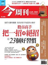 今周刊 2015/02/09 [第946期]:股市高手把一招變絕招的23個好習慣