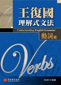 王復國理解式文法:動詞篇