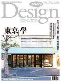 Shopping Design [第75期]:東京學