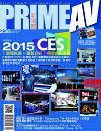 Prime AV新視聽 [第238期]:2015 CES