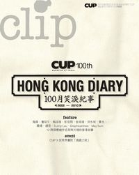 Clip [ISSUE 018]:100月笑淚紀事