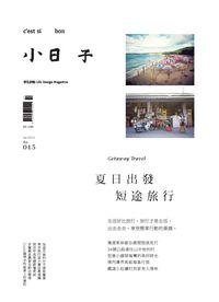 小日子享生活誌 [第15期]:夏日出發 短途旅行
