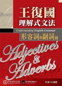 王復國理解式文法, 形容詞與副詞篇