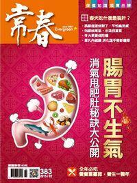 常春月刊 [第383期]:腸胃不生氣