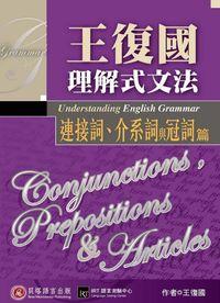 王復國理解式文法, 連接詞、介系詞與冠詞篇