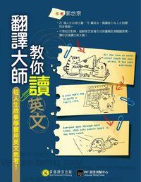 翻譯大師教你讀英文:從人生故事學會用英文思考!