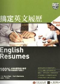 搞定英文履歷:100% 展現專業度和好感度的履歷寫作祕技!