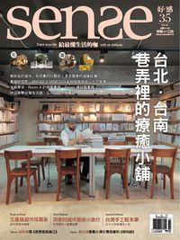 Sense好感 [第35期]:台北.台南 巷弄裡的療癒小舖