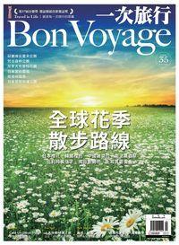 Bon Voyage一次旅行 [第35期]:全球花季 散步路線