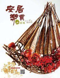 安居樂業-i屏東 [2015.1月號]:福羊報春