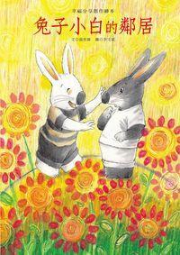 兔子小白的鄰居[有聲書]