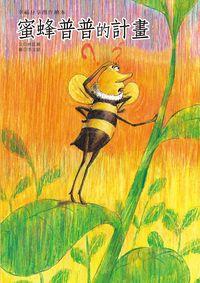 蜜蜂普普的計畫 [有聲書]