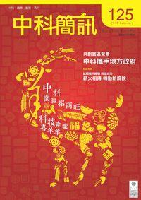 中科簡訊 [第125期]:中科園區招商旺 科技產業喜羊羊