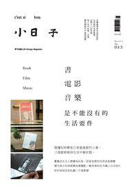 小日子享生活誌 [第13期]:書 電影 音樂 是不能沒有的生活要件