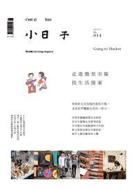 小日子享生活誌 [第14期]:走進微型市集找生活提案