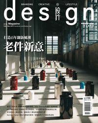 Design設計 [中英國際版] [第181期]:老件新意