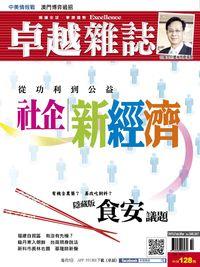 卓越雜誌 [第346-347期]:社企新經濟