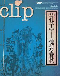 Clip [ISSUE 017]:《孔子》— 愧對春秋