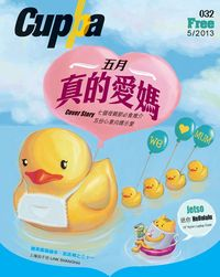 Cuppa [第32期]:find the way for you:五月 真的愛媽