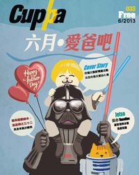 Cuppa [第33期]:find the way for you:六月 愛爸吧