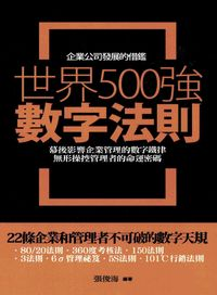 世界500強數字法則:幕後影響企業管理的數字鐵律,無形操控管理者的命運密碼