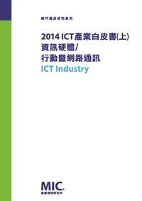 2014 ICT 產業白皮書. 上, 資訊硬體/行動暨網路通訊