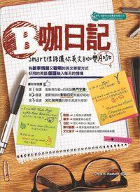 B咖日記:Smart俚語讓你英文B咖變A咖