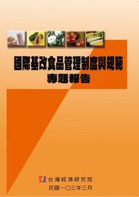 國際基改食品管理制度與規範專題報告