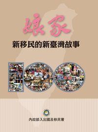 娘家:新移民的新臺灣故事