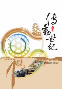 傳動世紀:臺灣產業經濟檔案數位典藏專題選輯:臺灣機械股份有限公司-印記七