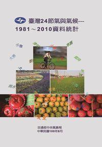 臺灣24節氣與氣候:1981-2010年資料統計