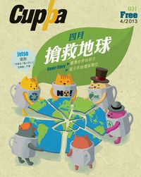 Cuppa [第31期]:find the way for you:四月 搶救地球