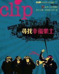 Clip [ISSUE 024]:尋找幸福樂土