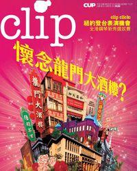 Clip [ISSUE 016]:懷念龍門大酒樓?