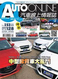 Auto-Online汽車線上情報誌 [第152期]:中型掀背車大亂鬥