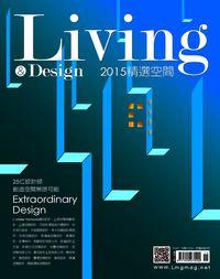 Living & design 精選空間. 2015