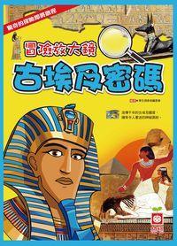 冒險放大鏡:古埃及密碼