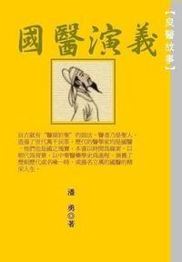良醫故事:國醫演義
