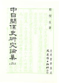 中日關係史研究論集. 二
