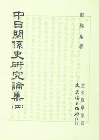 中日關係史研究論集. 四
