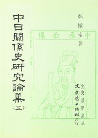 中日關係史研究論集. 五