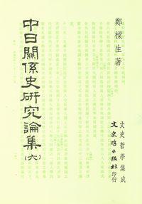 中日關係史研究論集. 六